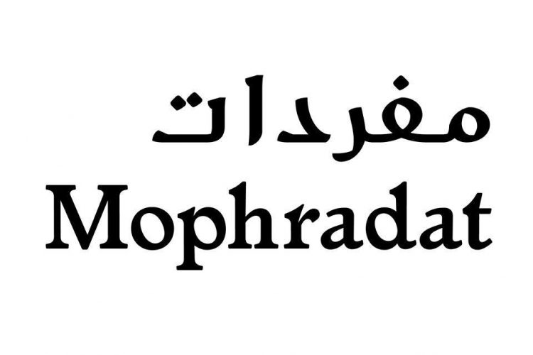 Get up to $5,000 Contemporary Art Grant for Artists in the Arab World in the Mophradat Grants for Artists 2020