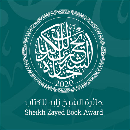 Get up to AED 7 million in prizes for  Authors, Publishers and Translators in the Sheikh Zayed Book Award 2020